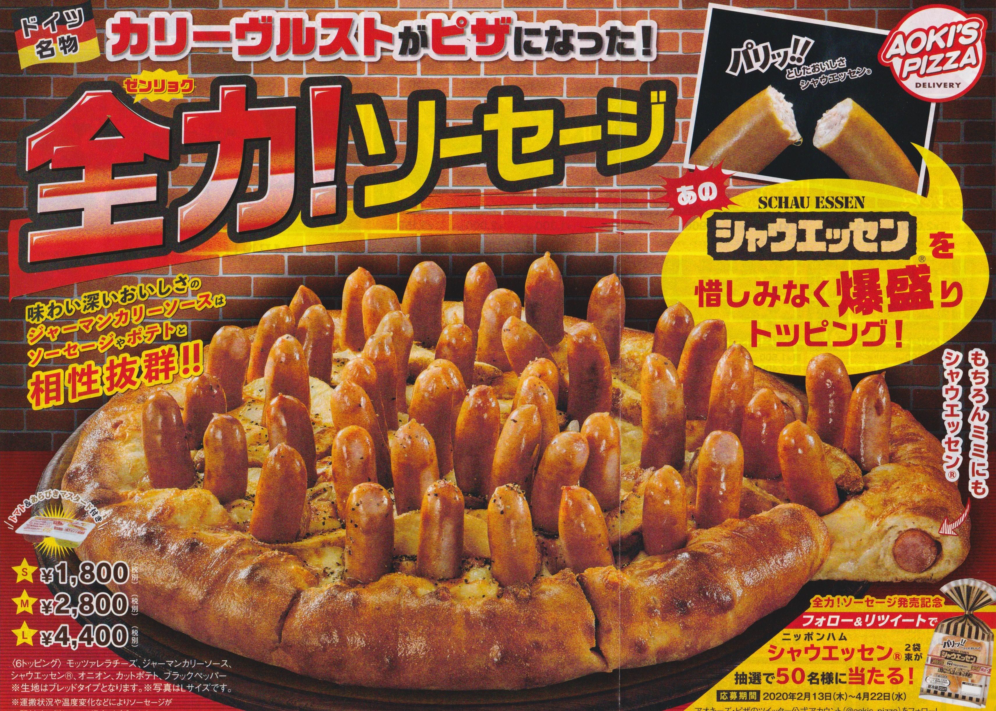 Aoki's Pizza